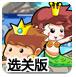 《私奔的人鱼公主2选关版》在线玩