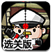 神勇狙击手选关版