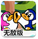 小企鵝愛吃魚3無敵版