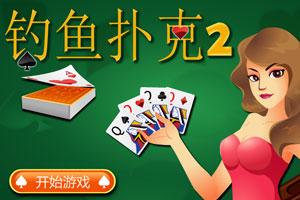《钓鱼扑克2》游戏画面1