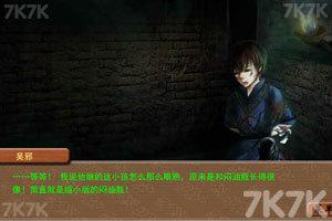 《闷油瓶养成日记》游戏画面2