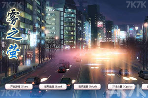 《雾之萤》游戏画面1