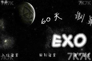 60天,制霸EXO