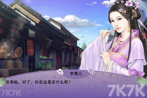 《穿越之桃花扇》游戏画面2