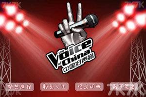《中国好声音》游戏画面1