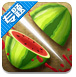 快刀削水果游戏