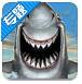 大鲨鱼游戏