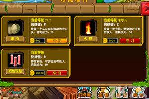 《最Q三国》游戏画面5