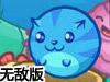 发射寿司猫无敌版