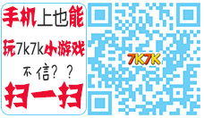 7K7K手机小游戏