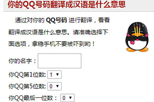 《趣味翻译QQ号》游戏画面1