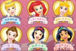 《公主12扑克牌》截图1