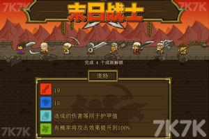 《魔幻战斗中文版》游戏画面1