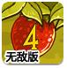 水果保卫战4无敌版