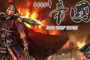 >3000年帝国