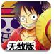妖尾VS海贼王0.9无敌版