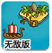 海盗抢滩登陆战2无敌版