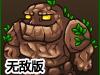 丛林守护者3中文无敌版
