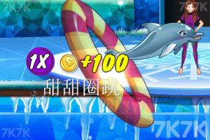 《魅力海豚展8》游戏画面2
