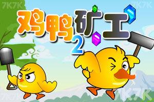 《鸡鸭矿工2》游戏画面1
