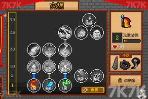 《圣堂守护者中文版》游戏画面2