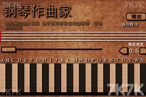 《钢琴作曲家》截图1