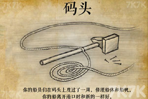 《海盗军团中文版》游戏画面5