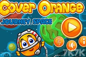 《拯救橙子太空旅行》截图2
