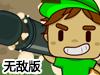 男孩与火箭筒3无敌版