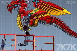 《组装机械火龙》游戏画面4