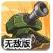坦克争霸无敌版