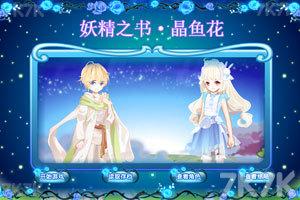 《妖精之书晶鱼花》游戏画面1