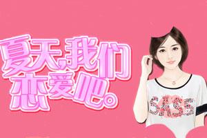 《夏天我们恋爱吧》游戏画面1