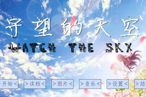 >守望的天空