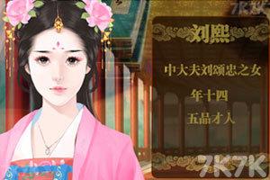 《盛世天下之媚娘篇》游戏画面2