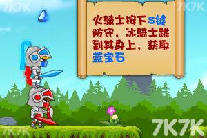 《冰火双刃无敌版》游戏画面4