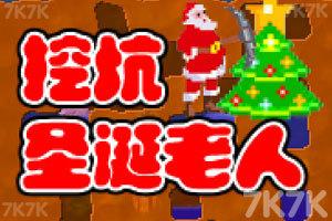 《圣诞老人挖坑》游戏画面1