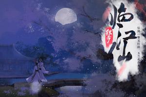 《临江仙》游戏画面1