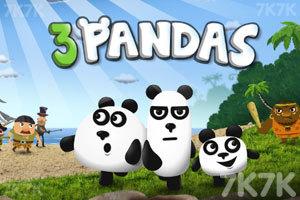 《小熊猫逃生记系列》游戏画面1