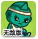 壞小子賽跑2中文無敵版