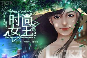 《时尚女王修炼记》游戏画面4