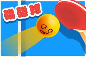 《碰碰球》游戏画面1