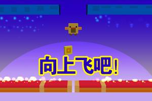 《向上飞吧》游戏画面1
