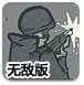 生存啟示錄中文無敵版
