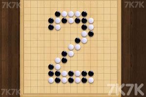 《五子棋》游戏画面1