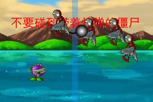 《让人欲罢不能的植物大战僵尸19》游戏画面1