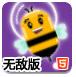 宇宙蜜蜂無敵版
