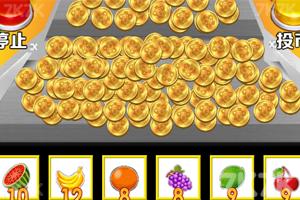 《欢乐推金币》游戏画面3