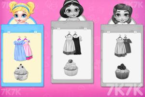 《快乐的小公主们》游戏画面2