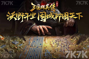 《7k7k三国群英传》游戏画面1
